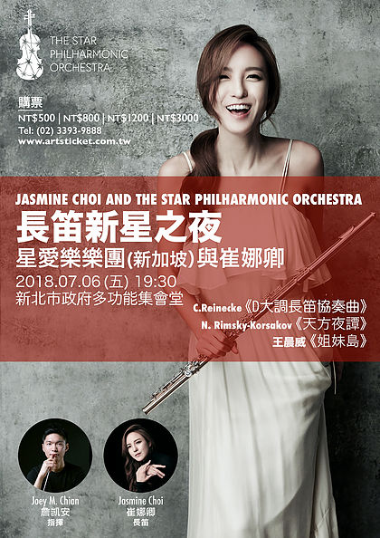 Jasmine and The Star Philharmonic Orchestra concert Taipei poster 2018
