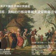 【BON音樂】蕭邦:流暢的行板與華麗大波蘭舞曲 介紹